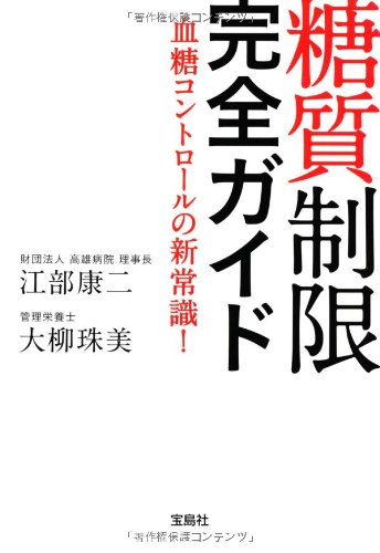 糖質制限 完全ガイド (宝島SUGOI文庫)