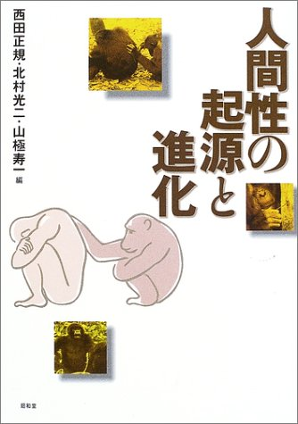 人間性の起源と進化