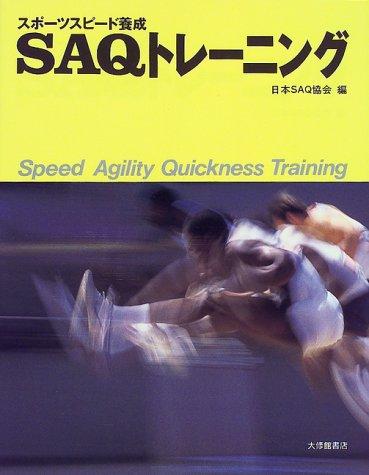 スポーツスピード養成SAQトレーニング