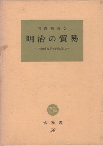 明治の貿易―居留地貿易と商権回復 (1967年) (塙選書)
