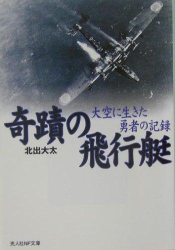 奇蹟の飛行艇―大空に生きた勇者の記録