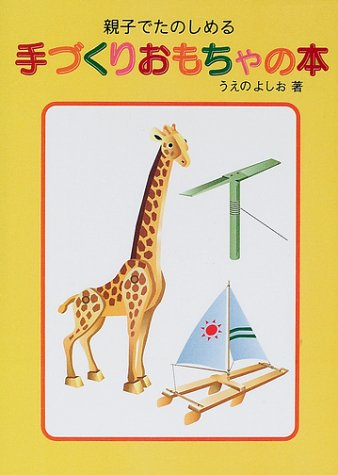I Can Enjoy In Parent And Child - This Handmade Toy (2001) Isbn: 4885747627 [Japanese Import] front-835010