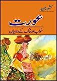 img - for Aurat Khawab Aur Khak Kay Darmayan book / textbook / text book