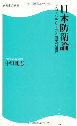 中野剛志 『日本防衛論』 を読み解く 〔不破利晴〕