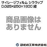 司化成 サイレージフィルム シララップ 0.025×250×1800 緑 tsukasa-g-max-2518g