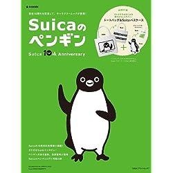 Suicaのペンギン Suica 10th Anniversary (e-MOOK) (e-MOOK 宝島社ブランドムック)