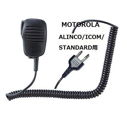 モトローラ MOTOROLA 2ピン用 特定小電力 トランシーバー用 スピーカーマイクロホン MS-50 MS-80用