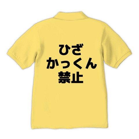 ひざかっくん禁止 ポロシャツ Pure Color Print(ライトイエロー) M