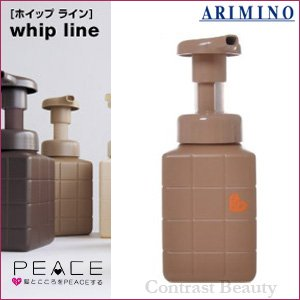 アリミノ ピース ホイップシリーズ ライトワックス 250g ARIMINO