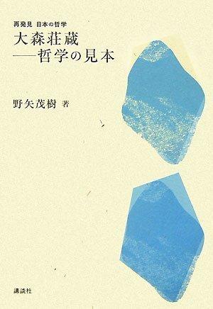 大森荘蔵 -哲学の見本 (再発見 日本の哲学)