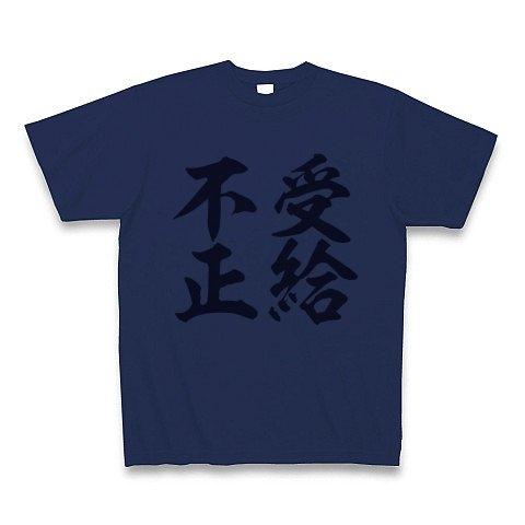 不正受給 Tシャツ(ジャパンブルー) M