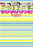 マリマリゾンビ (アクションコミックス)