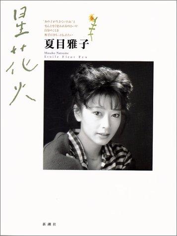 星花火―夏目雅子写真集