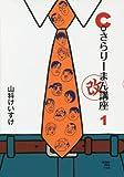 C級さらりーまん講座・改 1 (ビッグ コミックス〔スペシャル〕)