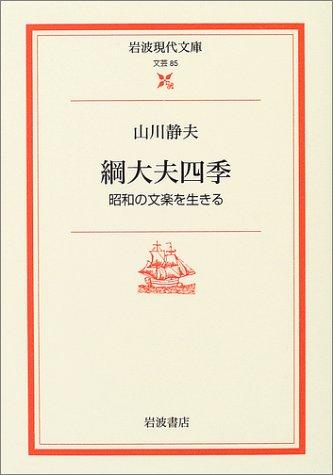 綱大夫四季―昭和の文楽を生きる