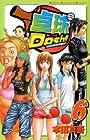 卓球Dash!! 第6巻