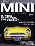 ニューミニメンテナンス&チューニングファイル Gakken Mook AUTO jumble