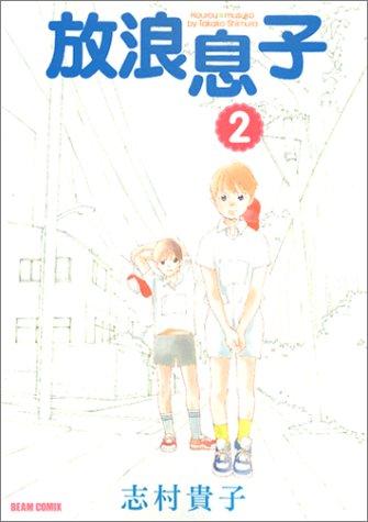 放浪息子(2) (BEAM COMIX)