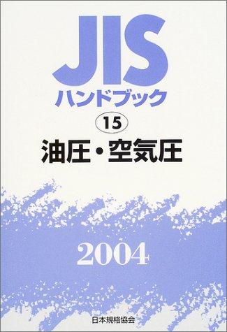 JISハンドブック 油圧・空気圧 (2004)