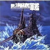「新海底軍艦-鋼鉄の鼓動」MUSIC EDITION