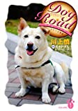 Dog Road—セラピードッグ・チロリの物語 (VOLUME.1)