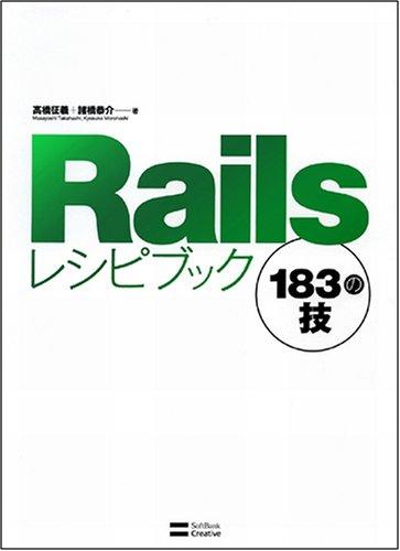 Railsレシピブック 183の技