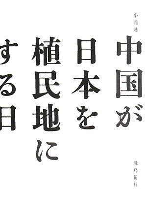 中国が日本を植民地にする日