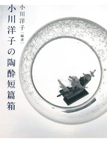 小川洋子の陶酔短篇箱