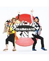 ジャパンパン~日本全国地元化計画~(DVD付)