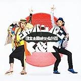 ジャパンパン〜日本全国地元化計画〜♪C&K