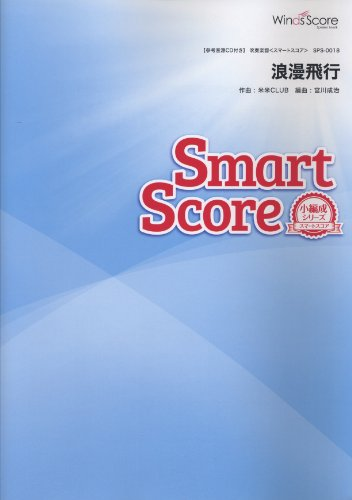 Reference sound source CD with romantic flight [smart score SPS-0018 for the small organization.