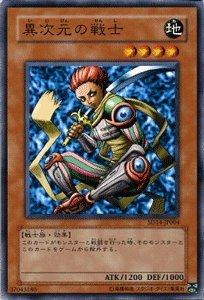 遊戯王カード 【 異次元の戦士 】 SD14-JP004-N 《ストラクチャーデッキ-帝王の降臨》