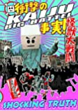 KAIJU BIG BATTEL~SHOCKING TRUTH [DVD]