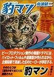 豹マン / 宮崎 惇 のシリーズ情報を見る