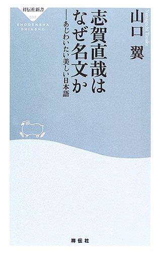 志賀直哉はなぜ名文か―あじわいたい美しい日本語