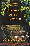 img - for Drink life and death. Mystery of the Honey and hops / Napitok zhizni i smerti. Misteriya Meda i Khmelya book / textbook / text book