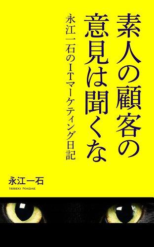素人の顧客v永江一石のITマーケティング日記
