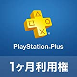 PlayStation Plus 1�������p��(�����X�V����) [�I�����C���R�[�h]
