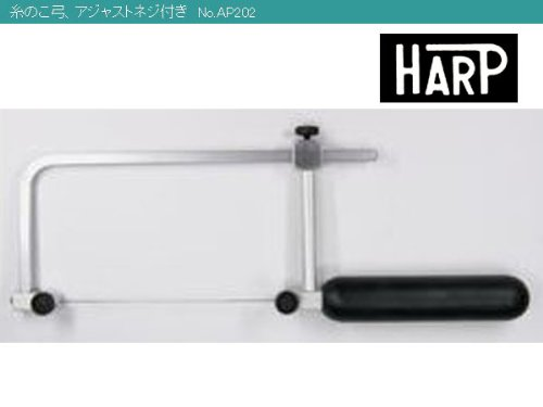 HARP(ハープ) 糸のこ弓、アジャストネジ付き【NO.AP202】