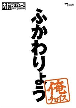 内村プロデュース~俺チョイス ふかわりょう【完全生産限定盤】 [DVD]