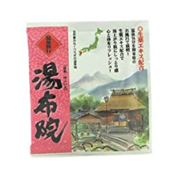 Yufuin Japan well-known hot spring bathing powder 25g × 10pcs [Imported By ☆SAIKO JAPAN☆]
