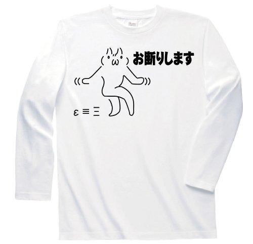 お断りします Aタイプ 長袖Tシャツ