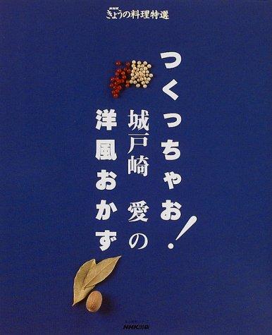 城戸崎愛「ラブおばさん」が作る愛にあふれた家庭料理レシピ♪