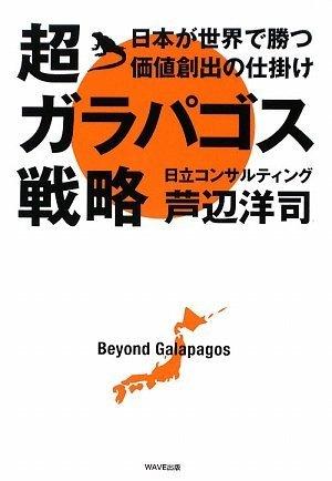 超ガラパゴス戦略~日本が世界で勝つ価値創出の仕掛け