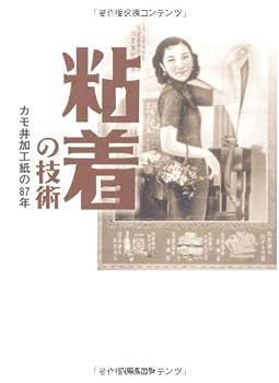 〈粘着〉の技術─カモ井加工紙の87年─ (岡山ビジネスライブラリィ 1)