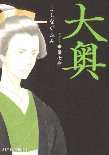 大奥 第7巻 (ジェッツコミックス)