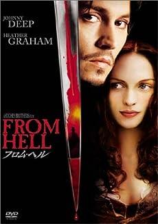 フロム・ヘル [DVD]
