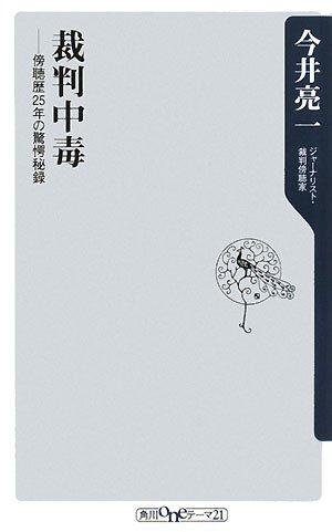 裁判中毒―傍聴歴25年の驚愕秘録 (角川oneテーマ21)