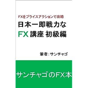 日本一即戦力なFX講座 初級編: FXをプライスアクションで攻略 [Kindle版]