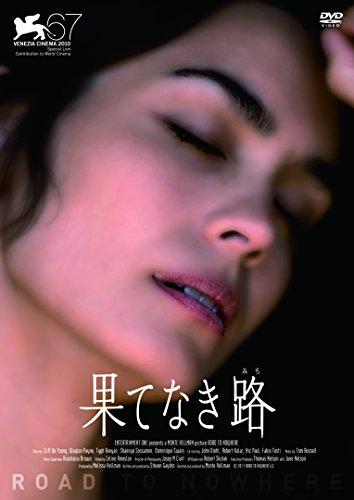 果てなき路(続・死ぬまでにこれは観ろ!) [DVD]